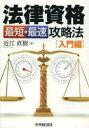 【新品】【本】法律資格最短・最速攻略法 入門編 近江直樹/著