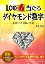 【新品】【本】ロト6当たるダイヤモンド数字 厳選された30個の数字 坂本祥郎/著