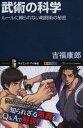 【新品】【本】武術の科学 ルールに縛られない戦闘術の秘密 吉福康郎/著