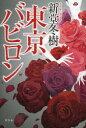 【新品】【本】東京バビロン 新堂冬樹/著