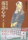 【新品】【本】昭和元禄落語心中   4 特装版 雲田 はるこ 著