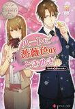 【新品】【本】【2500以上購入で】ハートに薔薇色のときめき Syoko & Ryosuke 風/〔著〕