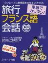 【新品】【本】旅行フランス語会話 単語でカンタン! 1