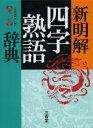 【新品】【本】新明解四字熟語辞典 三省堂編修所/編
