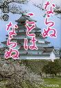 【新品】【本】ならぬことはならぬ 大堀哲/著