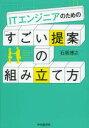 【新品】【本】ITエンジニアのための「すごい提案」の組み立て方 石坂博之/著