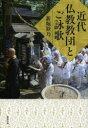 【新品】【本】近代仏教教団とご詠歌 新堀歓乃/著