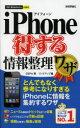 【新品】【本】iPhone得する情報整理ワザ OZPA/著 リンクアップ/編
