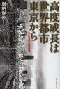 【新品】【本】高度成長は世界都市東京から 反・日本列島改造論 増田悦佐/著