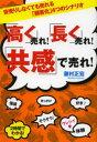【新品】【本】「高く」売れ!「長く」売れ!「共感」で売れ! 安売りしなくても売れる「顧客化」4つのシナリオ 藤村正宏/著
