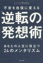 【新品】【本】不安を自信に変える「逆転の発想術」 あなたの人生に役立つ24のメンタリズム DaiGo/著