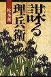 【新品】【本】謀る理兵衛 松本薫/著