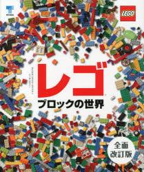 【新品】【本】レゴブロックの世界 ダニエル・リプ...の商品画像
