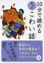 【新品】【本】10分で読めるもっとこわい話 テーマ別でおもしろい! 塩谷京子/監修