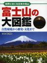 【新品】【本】富士山の大図鑑 世界にほこる日本の名山 自然環境から歴史・文化まで 富士学会/監修