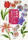 【新品】【本】【2500円以上購入で送料無料】植物画・はじめての彩色レッスン DVDでよくわかる 西本眞理子/著