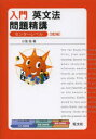 【新品】【本】入門英文法問題精講 小池浩/著