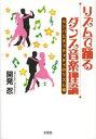【新品】【本】リズムで踊るダンス音楽理論 ルンバとチャチャチャのリズム編 開発忍/著
