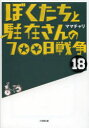 【新品】【本】ぼくたちと駐在さんの700日戦争 18 ママチャリ/著