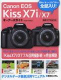 【新品】【本】【2500以上購入で】Canon EOS Kiss X7i/X7オーナーズガイド ハンドメイド/著