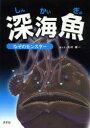 【新品】【本】深海魚 なぞのモンスター 北村雄一/絵と文