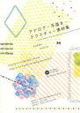 【新品】【本】アナログ・手描き・テクスチャー素材集 木波本陽子/著