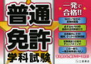 【新品】【本】一発で合格!!普通免許学科試験 〔2013〕 運転免許合格指導会/編著