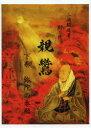 【新品】【本】創作 親鸞 下 弥陀の本願 復刻改訂 三浦 関造 著