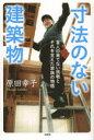 【新品】【本】寸法のない建築物 盲人の果てない挑戦とそれを支えた家族の物語 原田幸子/著