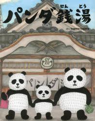 【新品】【本】パンダ銭湯 tupera tupera/さく