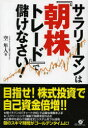 【新品】【本】サラリーマンは『朝株トレード』で儲けなさい! 空隼人/著
