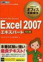 【新品】【本】Excel 2007エキスパート Microsoft Office Specialist エディフィストラーニング株式会社/著
