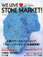 【新品】【本】WE LOVE STONE MARKET! パワーストーン大地からの贈り物 中村泰二郎/著