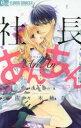 【新品】【本】社長とあんあん・〜はじめての夜〜 佐々木柚奈/著