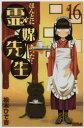 【新品】【本】ほんとにあった!霊媒先生 16 松本ひで吉/著