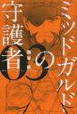 【新品】【本】ミッドガルドの守護者 RE−BIRTH OF NORSE MYTHOLOGY 3 灘谷航/著