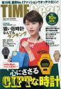 【新品】【本】TIME Gear Vol.10 大切な誰かに それとも自分に心にささるGIFTな時計