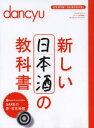 【新品】【本】新しい日本酒の教科書