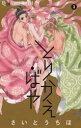 【新品】【本】とりかえ・ばや 3 さいとうちほ/著