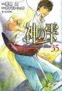 【新品】【本】神の雫 35 オキモト シュウ 画亜樹 直 原作