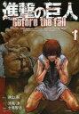 【中古】【全巻セット】 進撃の巨人 Before the fall 1-9巻/ 士貴智志 シリウスKC【以降続刊】