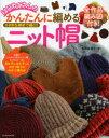 【新品】【本】はじめてさんのかんたんに編めるニット帽 かぎ針&棒針で編む!! 寺西恵里子/著