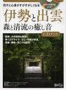 【新品】【本】流すと心身がすがすがしくなる「伊勢と出雲」森と清流の癒し音CDブック