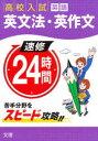 【新品】【本】速修24時間英語  15 英文法英作文
