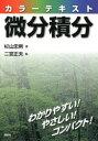 【新品】【本】カラーテキスト微分積分 杉山忠男/著 二宮正夫/監