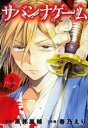【新品】【本】サバンナゲーム The Comic 3 黒井嵐輔/原作 春乃えり/作画