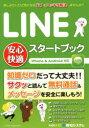 【新品】【本】LINE安心快適スタートブック 高橋慈子/著