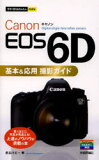 【新品】【本】【2500以上購入で】Canon EOS 6D基本&応用撮影ガイド 長谷川丈一/著