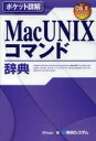 【新品】【本】MacUNIXコマンド辞典 Mac OS 10ターミナルコマンド 3Dogs/著