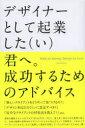 【新品】【本】デザイナーとして起業した〈い〉君へ。成功するためのアドバイス David Airey/著 小竹由加里/訳